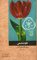 Natural Science Textbook cover- Ministry of Education- Iran-1972.png