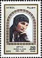 Nazik al-Abid 2011 postage stamp.jpg