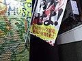 New Dogo music , ニュー道後ミュージック - panoramio.jpg