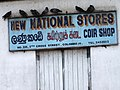 New National Stores - Coir (Rope) Shop with Pigeons - Pettah District - Colombo - Sri Lanka (14014449571).jpg