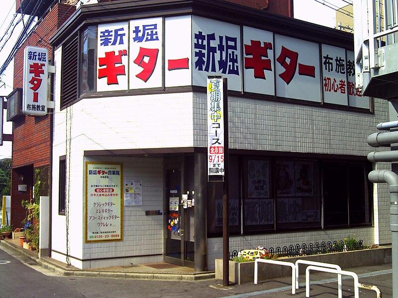File:Niibori Guitar.jpg