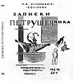 Nina Simonovich-Efimova Book cover 1925.jpg