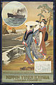 Nippon Yusen Kaisha = Japan Mail Steamship Co. (Three ukiyo-e women) (rbm-coll3020-01-07).jpg