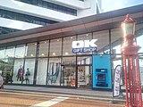 OKギフトショップ オークランド店