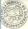 Ohrid Bulgarian Municipality Seal.jpg