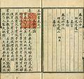 On the Five Relationships - Zhu-Zhanji.jpg