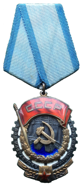 Файл:Order of the Red Banner of Labour obverse Turova TB.png