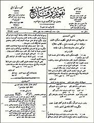 Osmanský zákon o deportaci