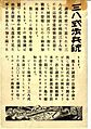 Pacific War US Propaganda Leaflet No.33-J-1(back).jpg
