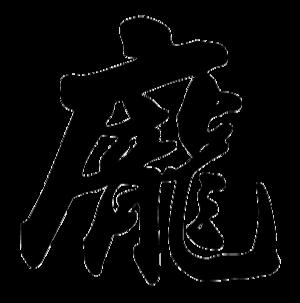 Pang (surname) - Image: Pang name