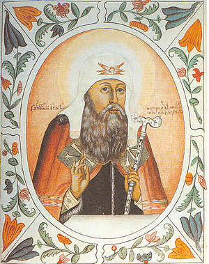 Patriarch Job of Moscow - Image: Patriarch Job of Moscow