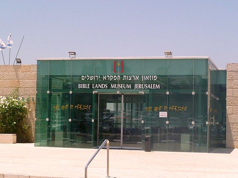 מוזיאון ארצות המקרא, ירושלים