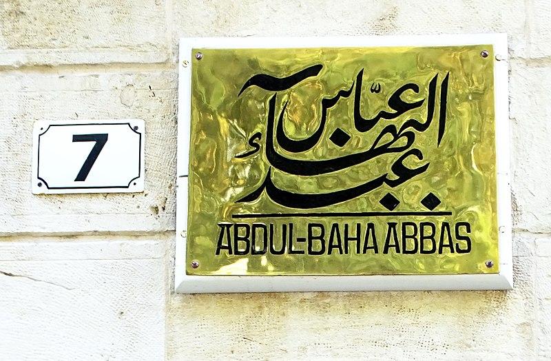 בית עבד אל-בהאא בחיפה