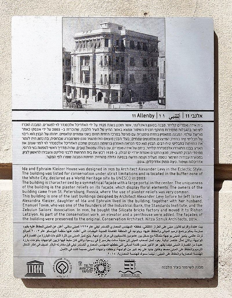 בית ברחוב אלנבי 11 בתל אביב