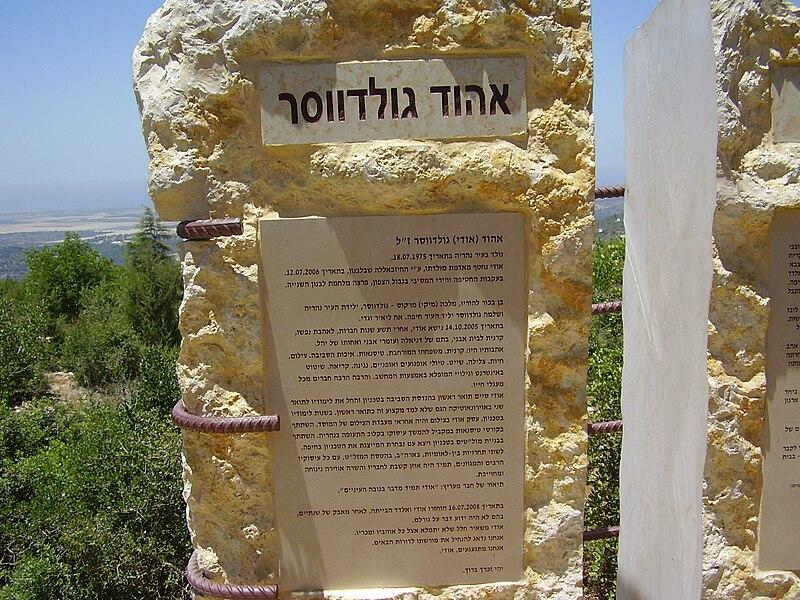 אנדרטה לאהוד גולדווסר בפארק אדמית