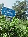 Pu Lein welcome signboard 06.jpg