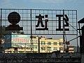 Qian Tan - panoramio.jpg
