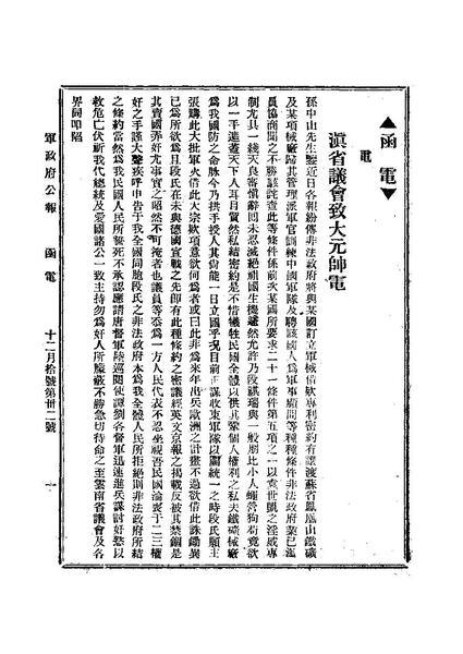 File:ROC1917-12-10軍政府公報32.pdf
