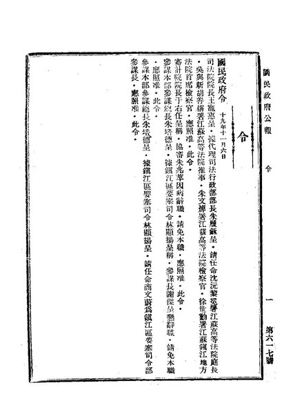 File:ROC1930-11-07國民政府公報617.pdf