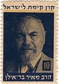 Rabbi Meir Bar-Ilan Stamp Image.jpeg