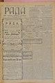 Rada 1908 017.pdf