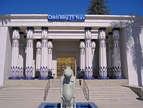 Rc egyptian museum.jpg