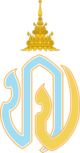 Royal Monogram of Prince Dipangkorn Rasmijoti 2019.png