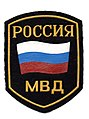 Russia - Ministry of Internal Affairs - State Police (MVD Ministerstvo Vnutrennikh Del) 1 (4472675401).jpg