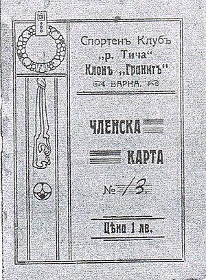 SC Vladislav Varna - Membership card from 1920. SC Vladislav, officially registered at that time as SC Ticha-Granit branch.