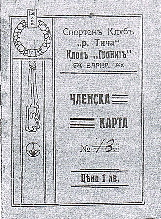 SC Vladislav Varna - Membership card from 1920. SC Vladislav, officially registered at that time as SC Ticha-Granit branch.