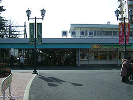 Seibu-railway-Toshimaen-station-entrance.jpg