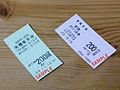 SendaiCitySubway TransitTicket from bus.jpg
