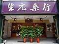 Seng Yuang Dispensary main entrance 20190817.jpg