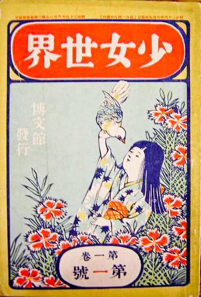 File:Shōjo Sekai first issue.jpg