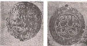 Erwadi - The coin published by Syed Ibrahim Shaheed in Ervadi during his rule