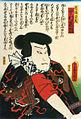 Shikan Nakamura IV as Rikimaru Nango.jpg