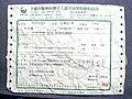 Shutien Clinic FTC95050301.jpg