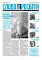 Slovo-19-2008.pdf