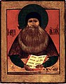 St. Maximus the Greek.jpg
