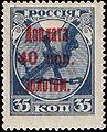 Stamp Soviet Union 1924 d8.jpg
