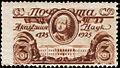 Stamp Soviet Union 1925 227.jpg