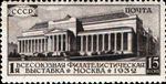 Stamp Soviet Union 1932 403.png