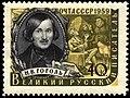 Stamp USSR 1959 CPA2293.jpg