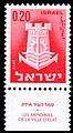 Stamp of Israel - Town emblems 1965 - 020IL.jpg