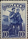 Stamp of USSR 0780.jpg