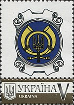 Stamp of Ukraine p19 with coupon.jpg