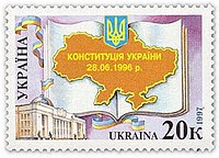Stamp of Ukraine s145.jpg