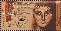 Stamp of Ukraine s1504.jpg