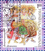 Stamp of Ukraine s975.jpg