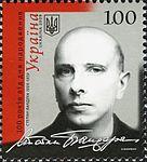 Stamp of Ukraine ua1020.jpg